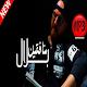 Cheb Bilal - monafiqun بدون إنترنت per PC Windows