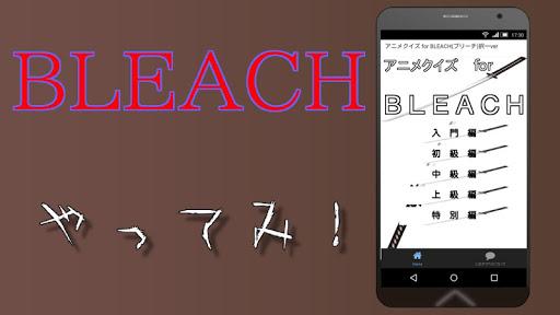 玩免費娛樂APP|下載アニメクイズ for BLEACH(ブリーチ)択一ver無料 app不用錢|硬是要APP