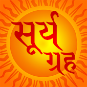 Surya Graha, Lord Sun mantra