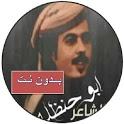 All Shilat Abu Hanzalah without Net icon