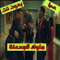 اغنية كل يوم بيفوت ويمشي لاحمد سعد | ملوك الجدعنة icon
