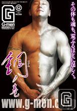 Photo: ジオフロント入荷情報:  月刊ジーメン(G-men)の最新刊入荷しました。