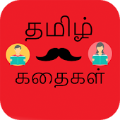 Tamil Stories - கதைகள்