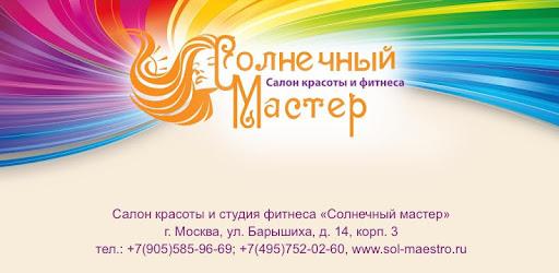 Солнечный мастер - Izinhlelo zokusebenza ku-Google Play