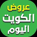عروض الكويت اليوم icon