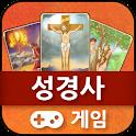 Bible History : Bible Game icon
