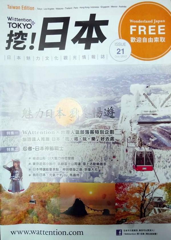 《WAttention 挖!日本》報導:我們又上雜誌囉!