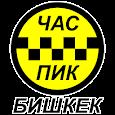 Час Пик Такси