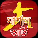 কারাতে শিখুন - Karate Kung fu icon