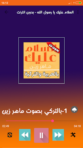 السلام عليك يارسول الله Assalamu Alayka Apps On Google Play