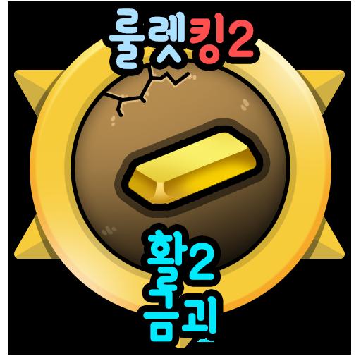 활2 금괴 무료생성 - 룰렛킹2