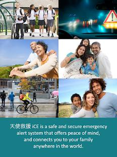 天使救援 iCE - Emergency Alert SOS (Mainland China) for PC-Windows 7,8,10 and Mac apk screenshot 12