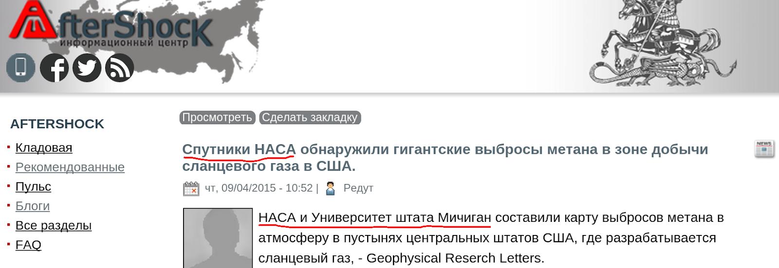Сказ о том, как афтершоковская пропаганда сделала десятки и сотни тысяч читателей немного глупее