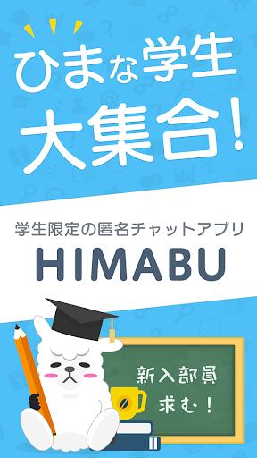 無料社交Appのひま部 - 学生限定!学生同士でひまトーク&無料暇チャット!|記事Game