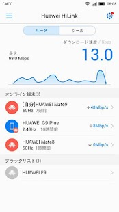Huawei HiLink (Mobile WiFi)- スクリーンショットのサムネイル