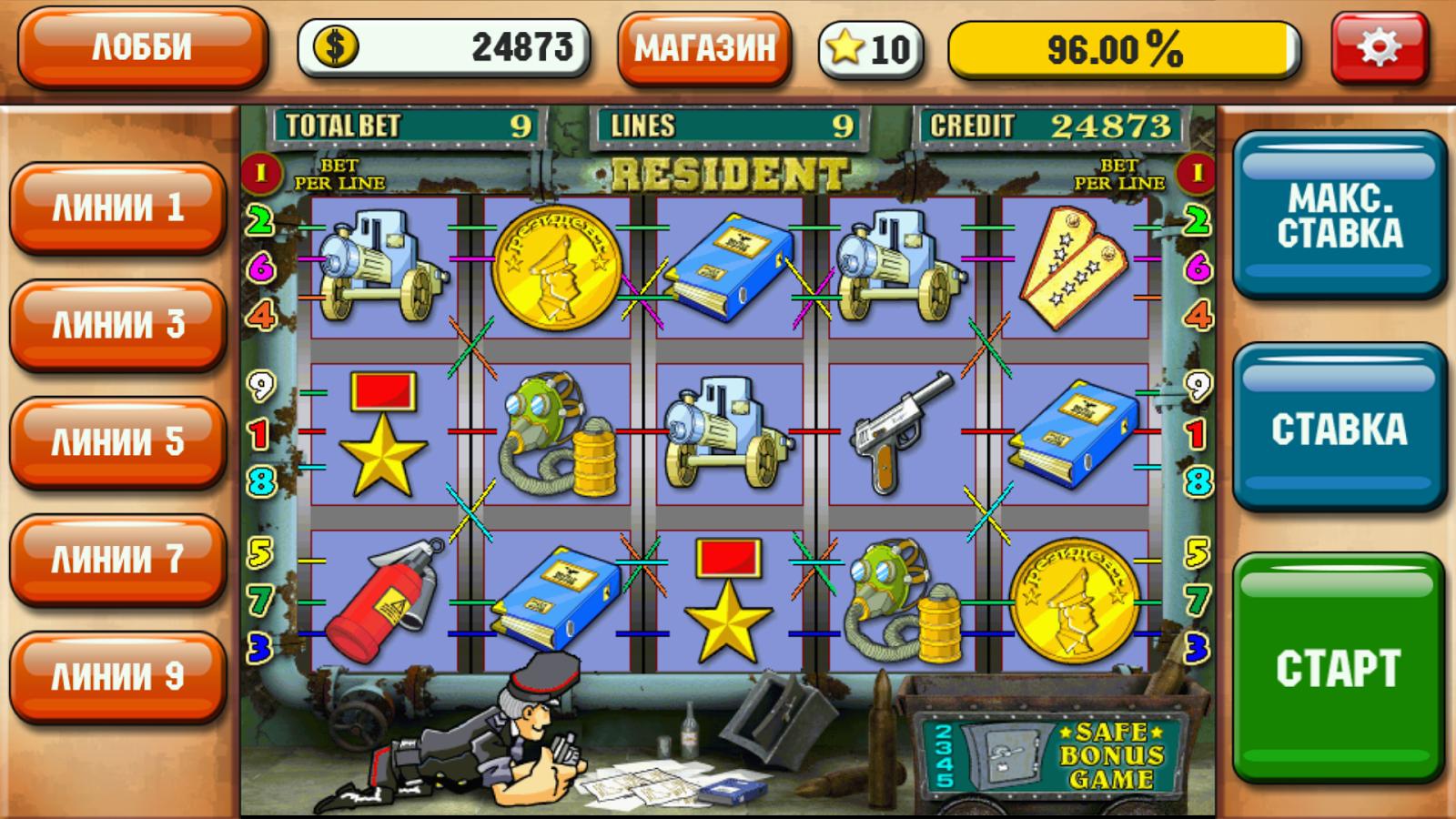 Программное обеспечение для игровых автоматов