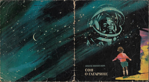 Dream About Gagarin (1961)