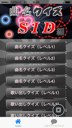 曲名クイズ・シド編 ~歌詞の歌い出しが学べる無料アプリ~