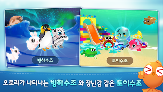 아쿠아스토리 for Kakao screenshot 17