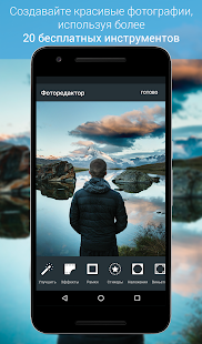 Фоторедактор от Aviary Screenshot