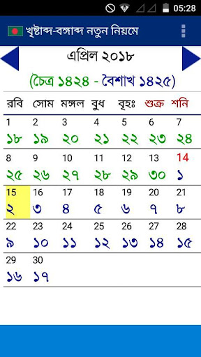 Bangla Calendar With English Apps On Google Play
