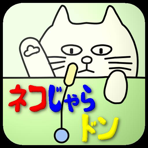 ネコじゃらドン 休閒 App LOGO-硬是要APP