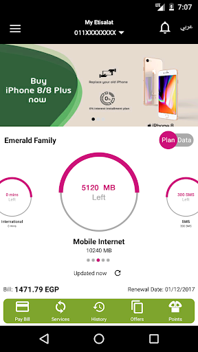 My Etisalat 12.2.2 screenshots 1