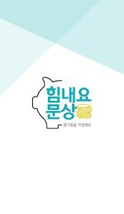 힘내요문상 - 문상 리워드 문화상품권 - náhled