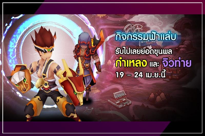 [TS5] กิจกรรมฟ้าแล่บ รับยอดขุนพลกำเหลงและจิวท่าย พร้อม Item Mall Update