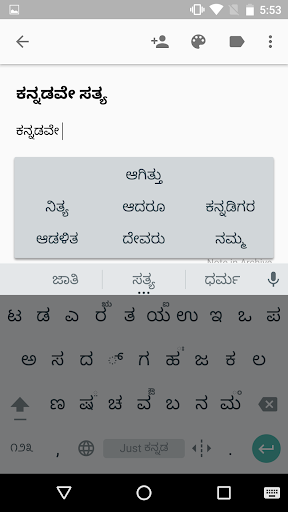 Just Kannada Keyboard app (apk) free download for Android/PC