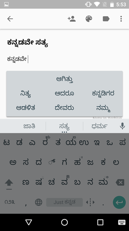 Just Kannada Keyboard- screenshot