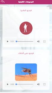 الصحة في الميدان - náhled