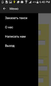 Такси Сейчас screenshot 8