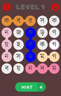 আদর্শলিপি - বাংলা শব্দ খোঁজার মজার গেম - náhled