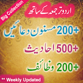 Masnoon Dua Islamic Wazaif