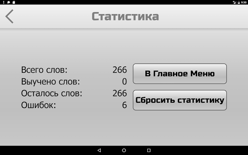 Screenshot for Английские Слова PRO in South Africa Play Store