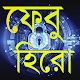 ফেবু Tips Bangla for PC-Windows 7,8,10 and Mac