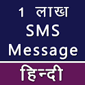 Hindi Message SMS Collection icon