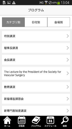 玩免費醫療APP|下載第44回 日本血管外科学会学術総会 app不用錢|硬是要APP