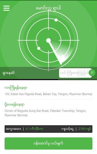 GetRide Myanmar - Cars & Bikes Booking App 1.1.0 screenshots 3
