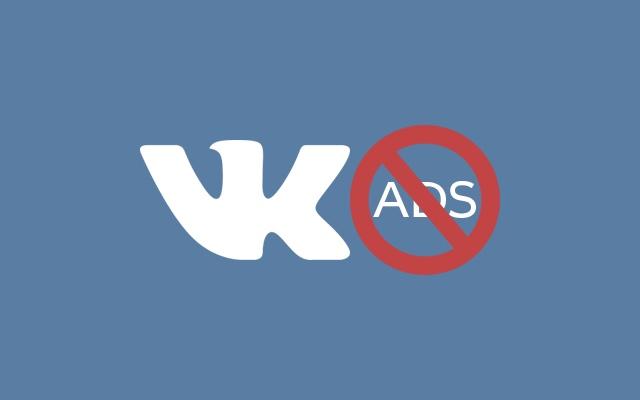 New VK без рекламы