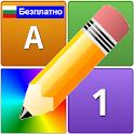 Букви Цифри Цветове Безплатно icon