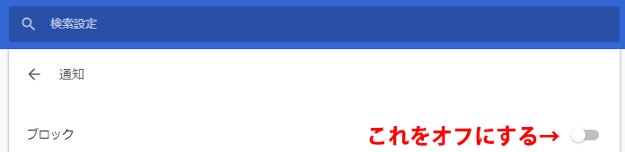 Vivaldiでプッシュ通知をオフ(拒否・ブロック)に設定する方法