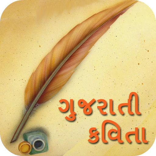 Kavita in Gujarati - Apps on Google Play