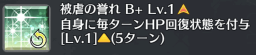 被虐の誉れ[B+]