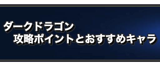 ダークドラゴン:アイキャッチ
