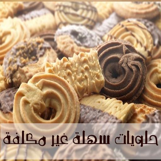 حلويات سهلة غير مكلفة Apps On Google Play