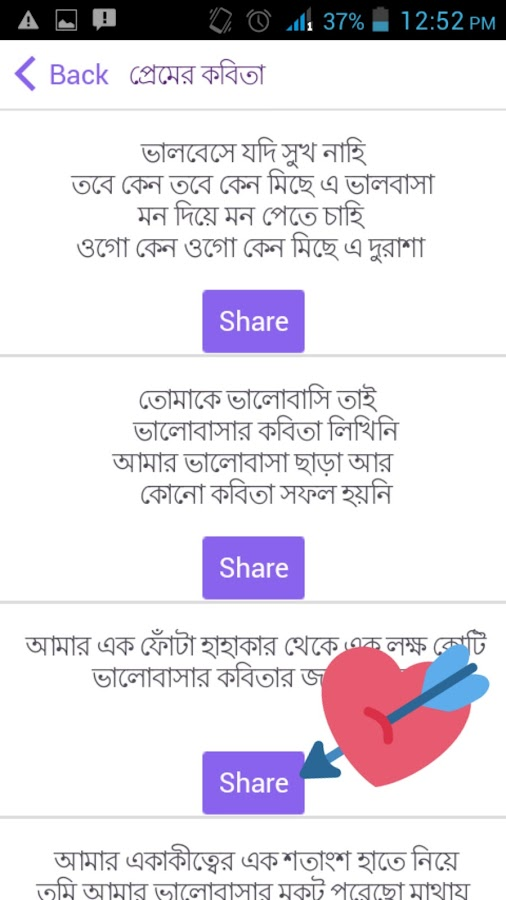 Bangla Eid Sms Screenshot