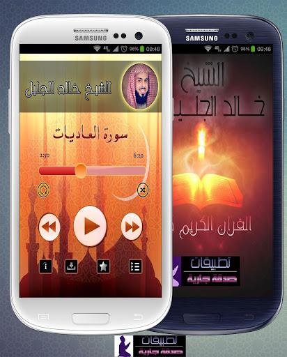 القران كاملا - خالد الجليل