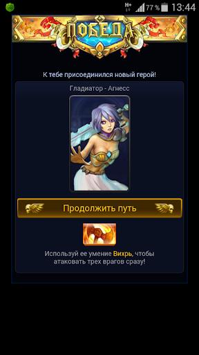 Героев Эра